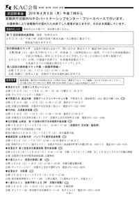 京都アートカウンシル各種行事予定と会員さんたちの情報です。 - 京都アートカウンシル