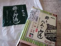 【大船軒の新製品「鯵とハムの押寿司」】 - お散歩アルバム・・夏空の下で