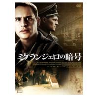 映画「ミケランジェロの暗号」(2011年) - 本日の中・東欧