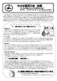 2019年会報 - きよせ猫耳の会(旧 飼い主のいない猫を考える会)