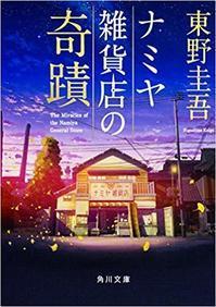 ナミヤ雑貨店の奇跡東野圭吾著 - 幸せごっこ