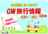 諦めるのはまだ早い!?GW旅行 - 熊本の旅行会社 ゆとり旅