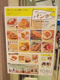 東京あげパン@第4回 IKEBUKURO パン祭 - 池袋うまうま日記。