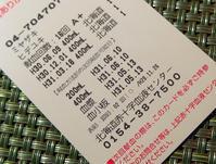 1粒で2度おいしい献血! - 2013年から釧路に住み始めた宮崎英之です。