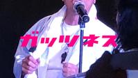 ライブ道場 - 大和の発散クラス/ガッツネス