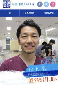 山上浩先生が情熱大陸に出演されます! - さくらブログ