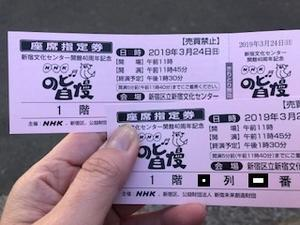 NHKのど自慢 @新宿文化ホール(開館40周年記念) - 金食う虫たち