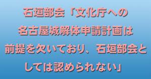 石垣部会「文化庁への名古屋城解体申請計画は前提を欠いており、石垣部会としては認められない」 - 市民オンブズマン 事務局日誌