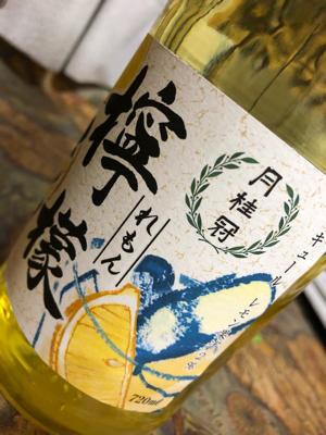 RSP69in品川    キューンッとロック!!   月桂樹  檸檬ロック - 主婦のじぇっ!じぇっ!じぇっ!生活
