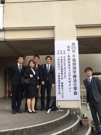 第24回千葉県理学療法士学会発表 - たてやま整形外科クリニック リハスタッフブログ