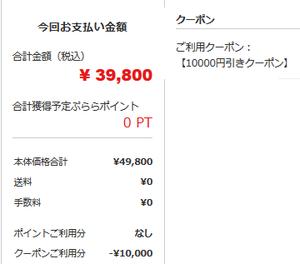 普通に安い!数量限定でZenFone5(ZE620KL)が税込み39800円 - 白ロム転売法