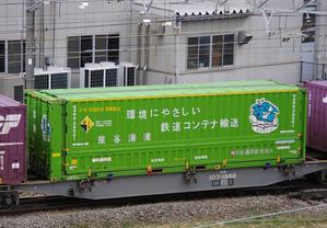 コキ107-1~3組成!3/21東京タにて1060レのコキとコンテナ - 急行越前の鉄の話