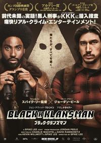 ブラック・クランズマン - はっちのブログ【快適版】