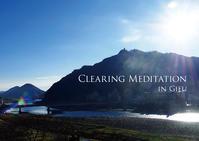 クリアリング・メディテーション @岐阜市 ー 自分自身が心地よい居場所になる瞑想会 - Clearing Method  クリアリング・メソッド