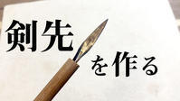 剣先を作る - 器・UTSUWA&陶芸blog