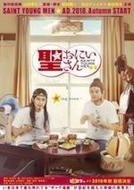 『聖☆おにいさん』(映画) - 竹林軒出張所