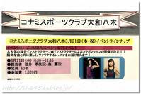 「ZUMBA®」イベント・サークルWeek - 「O.D.G.」 Powered by LH645