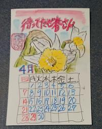 2019年4月「待ってたぜ春さん」 - ムッチャンの絵手紙日記
