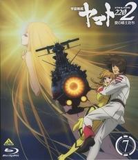 『宇宙戦艦ヤマト2202/愛の戦士たち』第7巻 - 【徒然なるままに・・・】