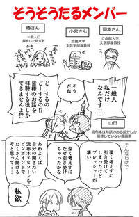 第三回いかアサ会(あるいは「おそアサ会」) - 山田南平Blog