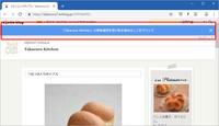 プッシュ通知設定のブルー帯をコンパクト化し時限表示化する / Excite Blog Config Style (Chrome / Firefox) - At Studio TA
