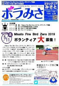 ボランティアみさとの4月号です! - Misato-Syakyo.Blog(三郷市社協・ボランティアセンターのブログ)