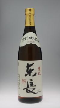 慶紋東長  特別純米酒[瀬頭酒造] - 一路一会のぶらり、地酒日記