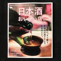 [WORKS]日本酒のおいしい店【関西版】 - 机の上で旅をしよう(マップデザイン研究室ブログ)