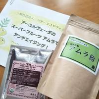 スーパーフルーツ アムラ - aloha healing Makanoe