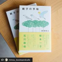 こどもとことば/親子の手帖レビュー - 寺子屋ブログ  by 唐人町寺子屋