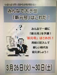 新元号大予想 - 入会キャンペーン実施中!!みんなのパソコン&カルチャー教室 北野田校のブログ