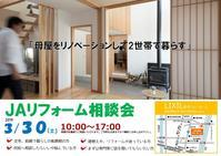 3/30JAリフォーム相談会開催! - 代々暮らす家づくり