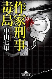 中山七里作「作家刑事毒島」を読みました。 - rodolfoの決戦=血栓な日々