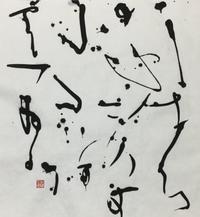 前衛書ワークショップ       「心」 - 筆文字・商業書道・今日の一文字・書画作品<札幌描き屋工山>