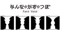 みんなのかおのつぼ / Face Vase:152 Shigemi -> 158 Michi - maki+saegusa