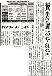 福島事故処理35〜81兆円民間試算経産省上回る/東京新聞 - 瀬戸の風