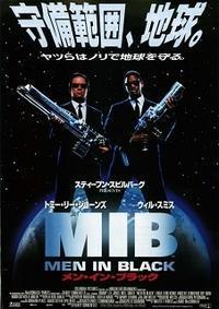 『メン・イン・ブラック』(1997) - 【徒然なるままに・・・】
