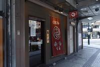 石川県金沢市にいます。昼食は金沢おでん「赤玉本店」で。 - ワイン好きの料理おたく 雑記帳