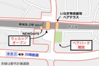 稲城長沼駅前に公園が完成 - 俺の居場所2