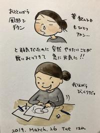 風邪の薬 - 一天一画   Yuki Goto