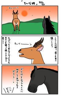 ウマシカな奴らーいかないっすー - おがわじゅりの馬房