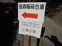 2019.3/10群馬県甘楽町・笹森古墳石室 - シュタイブ!