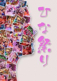 雛祭りの写真 - 商家の風ブログ