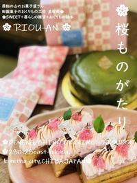 桜スイーツ - 田園菓子のおくりもの工房 里桜庵