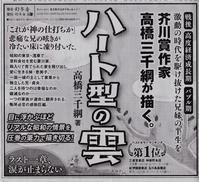 『ハート型の雲』~日本経済新聞・広告掲載お知らせ - 三千綱ブログ