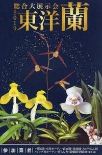 東洋蘭大展示会久留米百年公園ご案内 - DREAM GRASSES