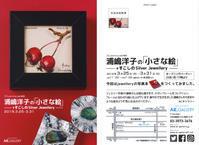 浦嶋洋子さんの「小さな絵」+すこしのSilver Jewellery展 開催中 - ST-M2 Blog
