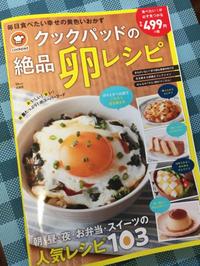 クックパッドの絶品卵レシピに載りました! - 桃的美しき日々 [在中国無錫]