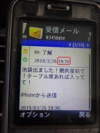 メールタイムラグ、NOKIAのせいかiフォンのせいか - RÖUTE・G DRIVE AFTER DEATH