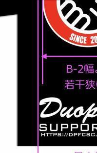 【告知】サポ隊のみなさんへ!March 28, 2019 - DUOPARK FC Supporters